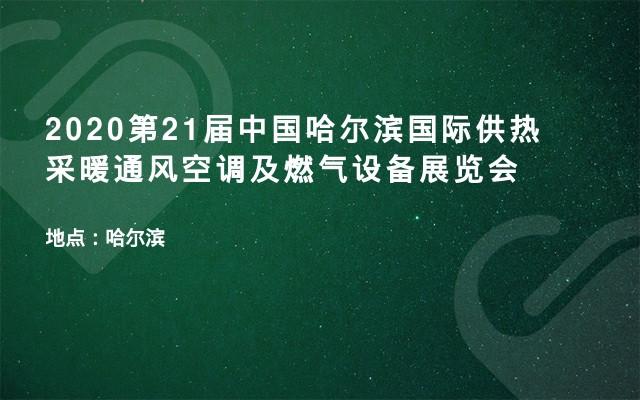 2020第21届中国哈尔滨国际供热采暖通风空调及燃气设备展览会