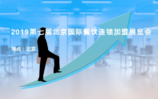 2019第七届北京国际餐饮连锁加盟展览会