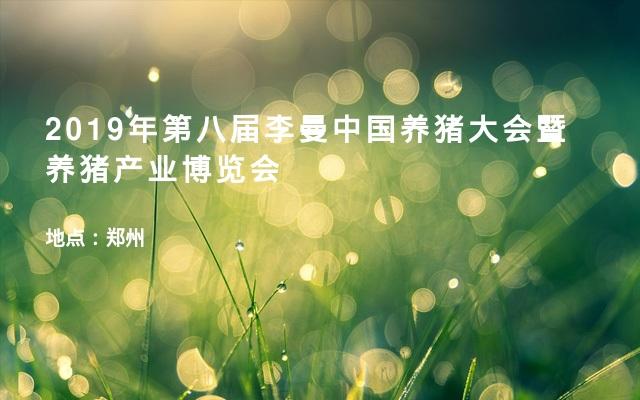 2019年第八届李曼中国养猪大会暨养猪产业博览会