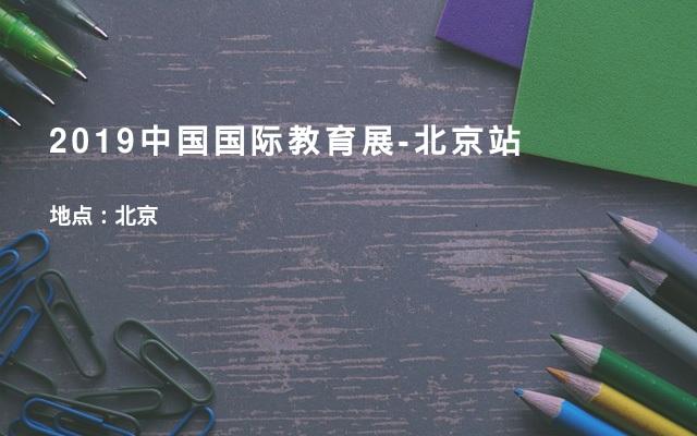 2019中国国际教育展-北京站
