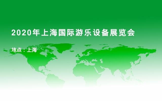 2020年上海国际游乐设备展览会