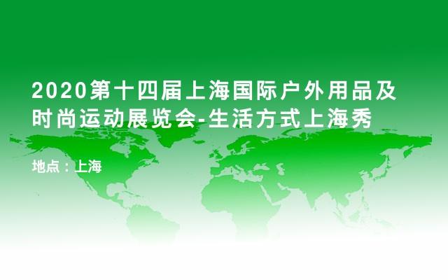 2020第十四届上海国际户外用品及时尚运动展览会-生活方式上海秀