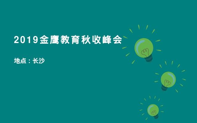 2019金鹰教育秋收峰会