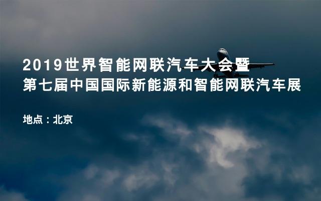 2019世界智能网联汽车大会暨第七届中国国际新能源和智能网联汽车展