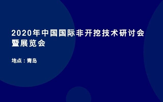 2020年中国国际非开挖技术研讨会暨展览会