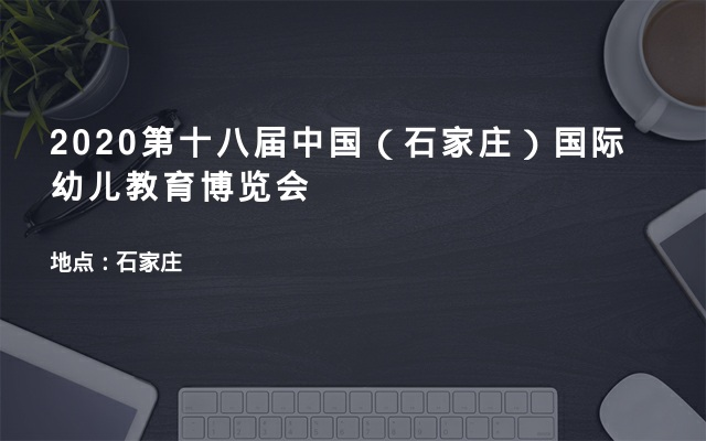 2020第十八届中国(石家庄)国际幼儿教育博览会
