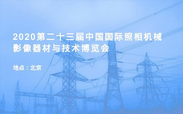 2020第二十三届中国国际照相机械影像器材与技术博览会