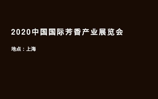 2020中国国际芳香产业展览会