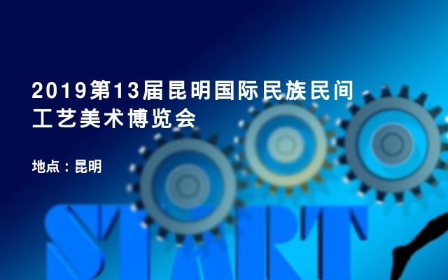 2019第13届昆明国际民族民间工艺美术博览会