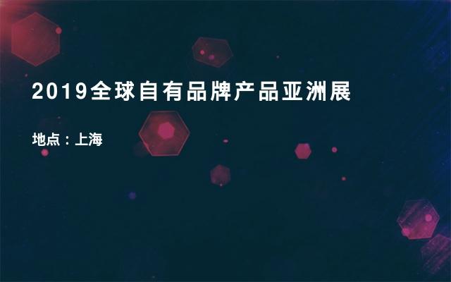 2019全球自有品牌产品亚洲展