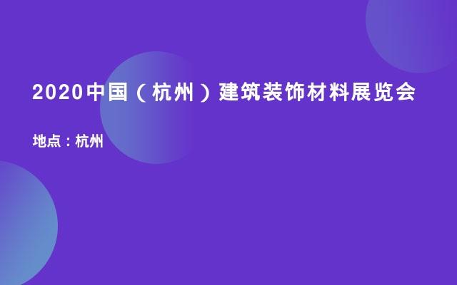 2020中国(杭州)建筑装饰材料展览会