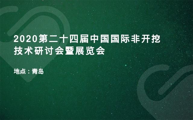2020第二十四届中国国际非开挖技术研讨会暨展览会