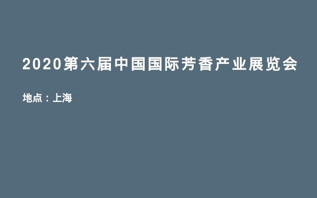 2020第六届中国国际芳香产业展览会