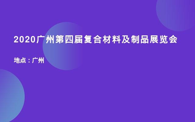2020广州第四届复合材料及制品展览会