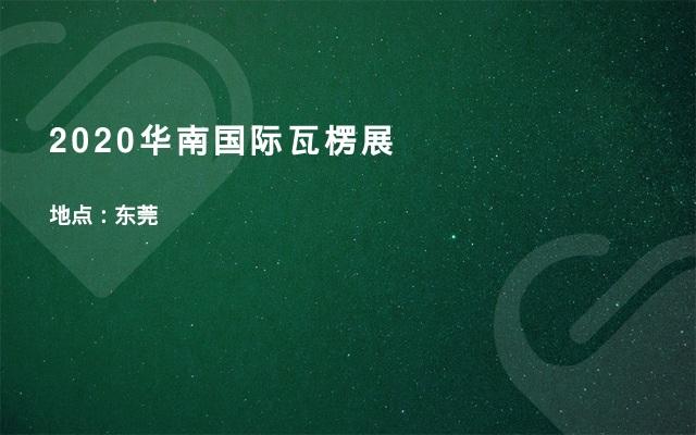2020华南国际瓦楞展