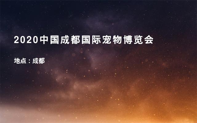 2020中国成都国际宠物博览会