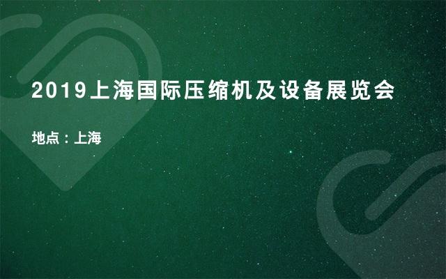 2019上海国际压缩机及设备展览会