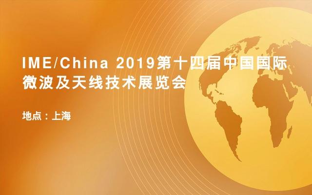 IME/China 2019第十四届中国国际微波及天线技术展览会