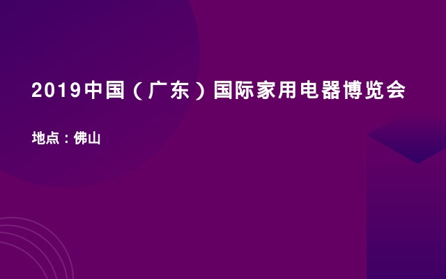 2019中国(广东)国际家用电器博览会