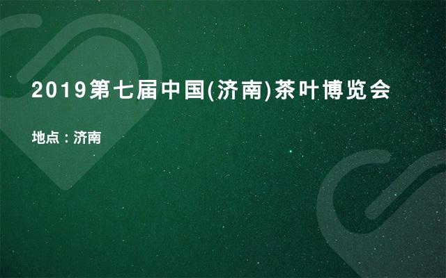 2019第七届中国(济南)茶叶博览会