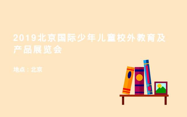 2019北京国际少年儿童校外教育及产品展览会