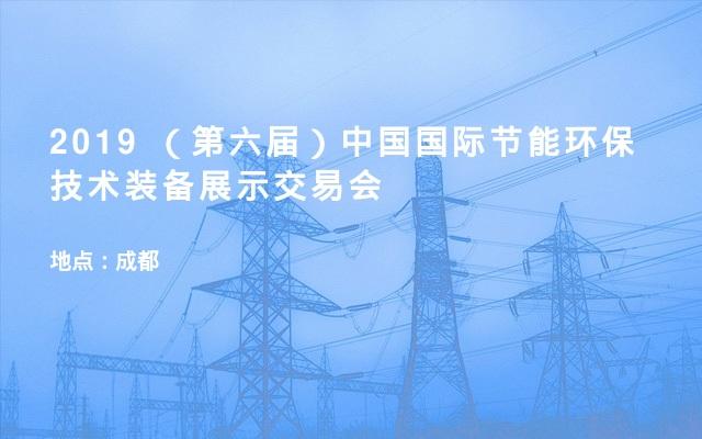 2019 (第六届)中国国际节能环保技术装备展示交易会