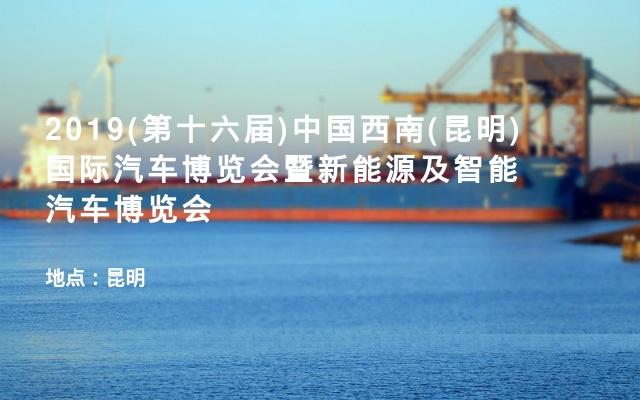 2019(第十六届)中国西南(昆明)国际汽车博览会暨新能源及智能汽车博览会
