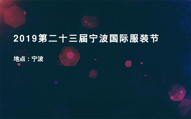 2019第二十三届宁波国际服装节
