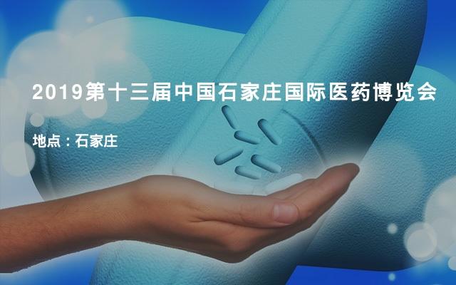 2019第十三届中国石家庄国际医药博览会