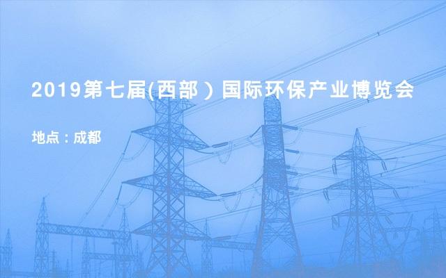 2019第七届(西部)国际环保产业博览会
