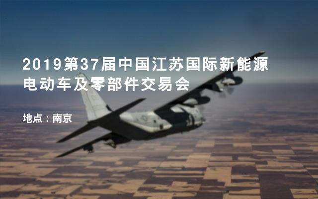 2019第37届中国江苏国际新能源电动车及零部件交易会