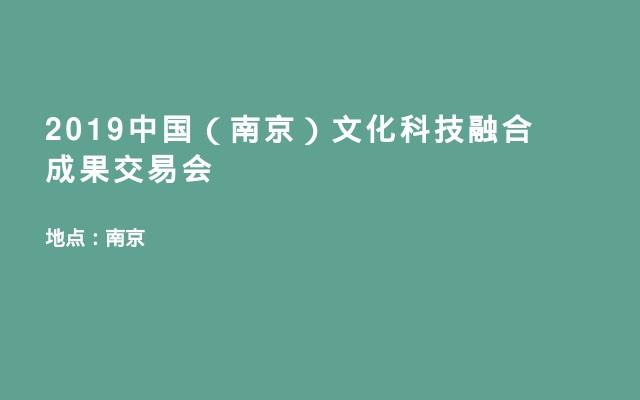2019中国(南京)文化科技融合成果交易会