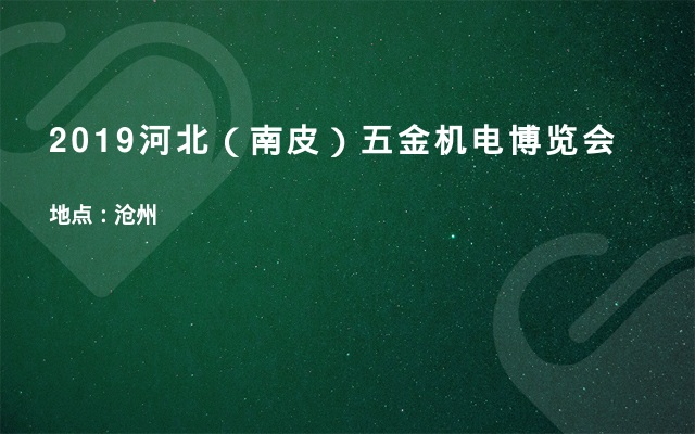 2019河北(南皮)五金机电博览会