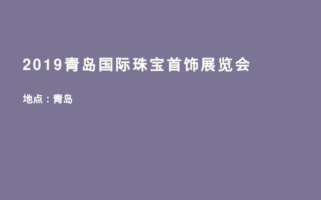 2019青岛国际珠宝首饰展览会