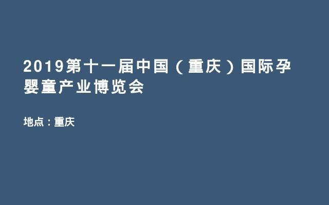 2019第十一届中国(重庆)国际孕婴童产业博览会