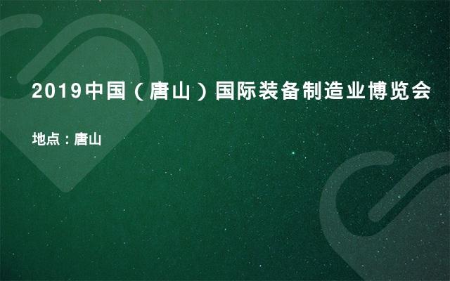 2019中国(唐山)国际装备制造业博览会