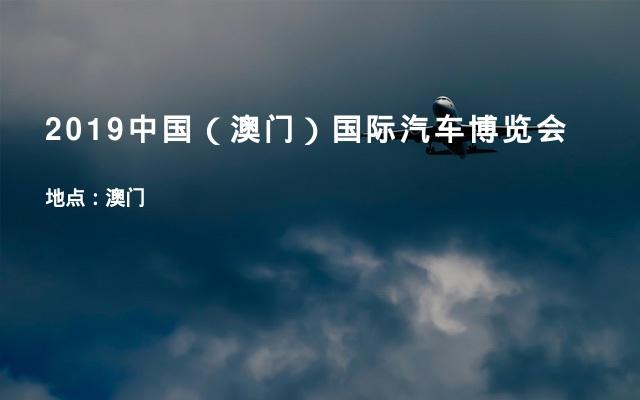 2019中国(澳门)国际汽车博览会