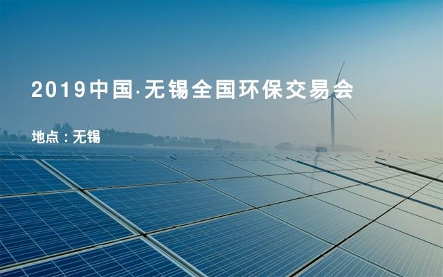 2019中国·无锡全国环保交易会