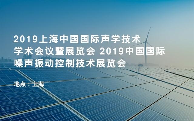 2019上海中国国际声学技术学术会议暨展览会 2019中国国际噪声振动控制技术展览会