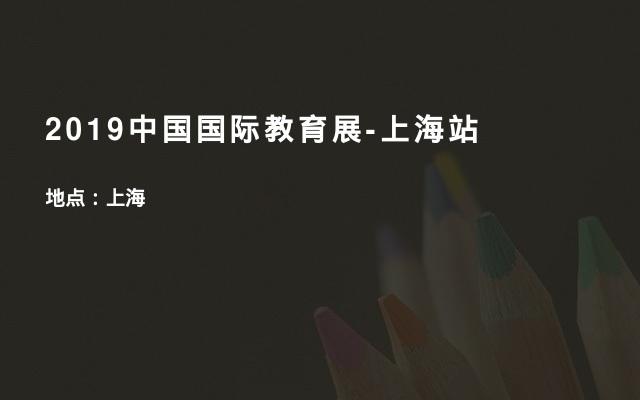 2019中国国际教育展-上海站
