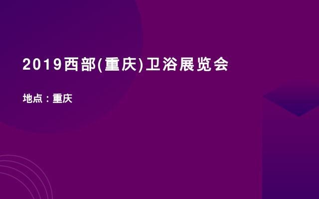 2019西部(重庆)卫浴展览会