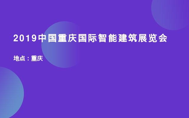 2019中国重庆国际智能建筑展览会