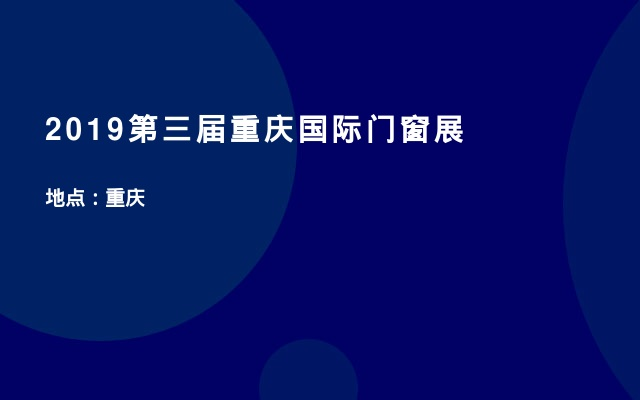 2019第三届重庆国际门窗展