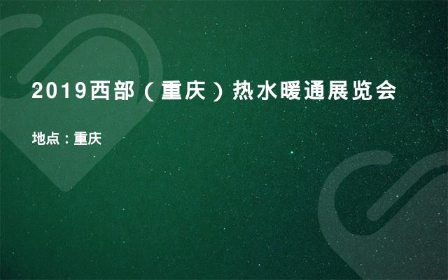 2019西部(重庆)热水暖通展览会