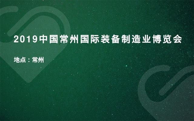 2019中国常州国际装备制造业博览会
