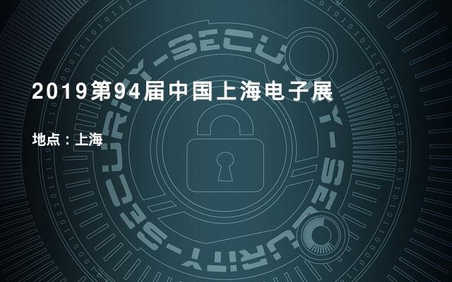 2019第94届中国上海电子展
