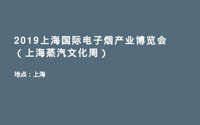 2019上海国际电子烟产业博览会(上海蒸汽文化周)