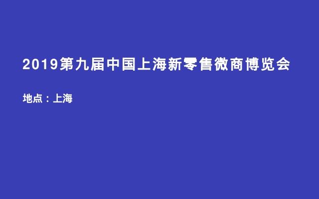 2019第九届中国上海新零售微商博览会