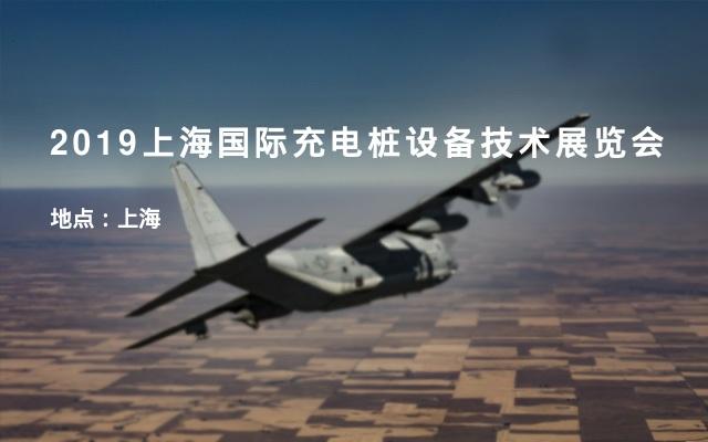 2019上海国际充电桩设备技术展览会
