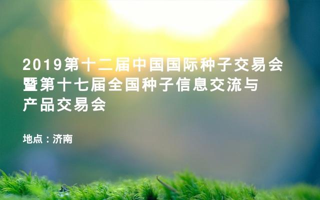 2019第十二届中国国际种子交易会暨第十七届全国种子信息交流与产品交易会